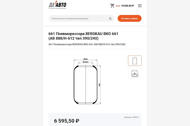Разработаю дизайн Landing Page 43 - kwork.ru