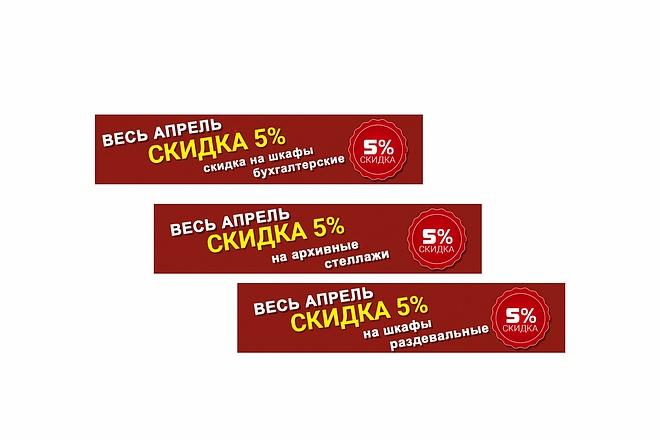 Дизайн баннера 19 - kwork.ru