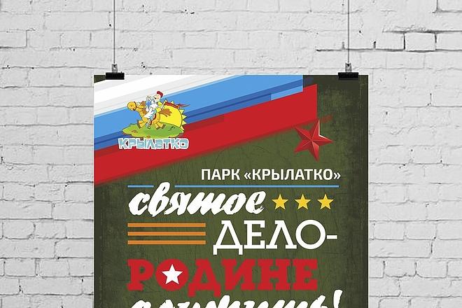 Сделаю листовку быстро-быстро 3 - kwork.ru