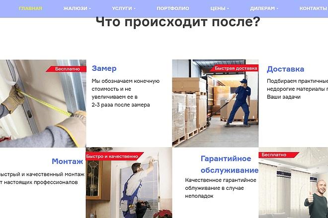 Создание сайта - Landing Page на Тильде 23 - kwork.ru