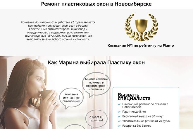 Вёрстка сайтов по доступной цене 161 - kwork.ru