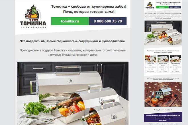 Дизайн и верстка адаптивного html письма для e-mail рассылки 71 - kwork.ru