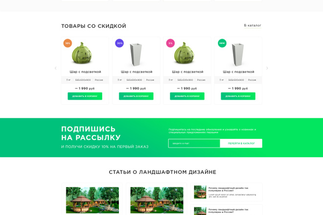 Дизайн одного блока Вашего сайта в PSD 22 - kwork.ru