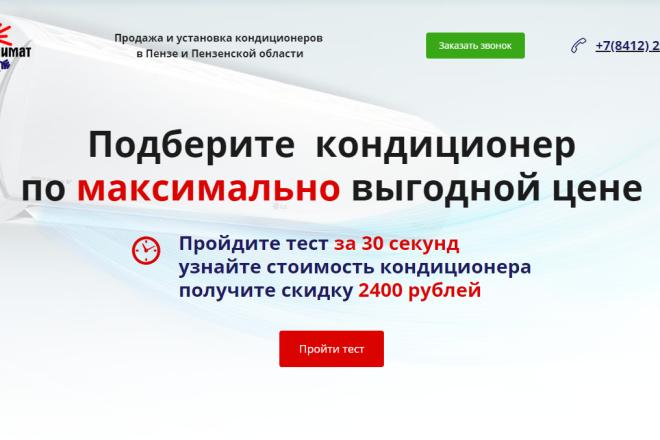 Квиз-лендинг под ключ 9 - kwork.ru