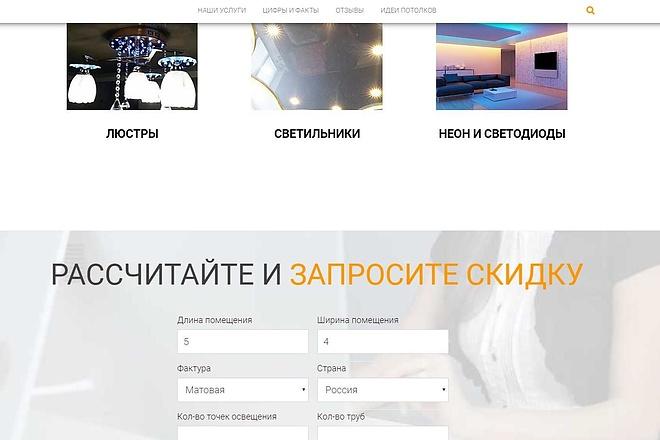 Лендинг для любых целей на Wordpress 60 - kwork.ru