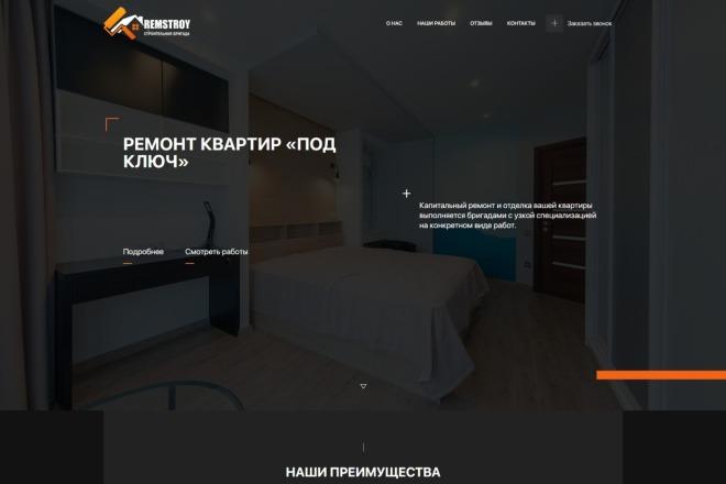 Скопирую любой сайт или шаблон 14 - kwork.ru