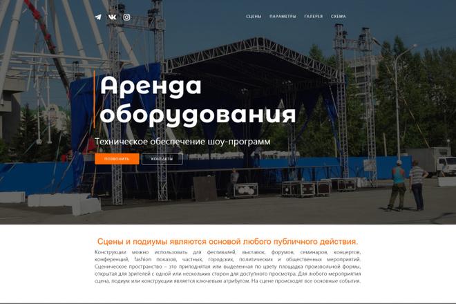 Адаптивный лендинг на cms Joomla 4 - kwork.ru