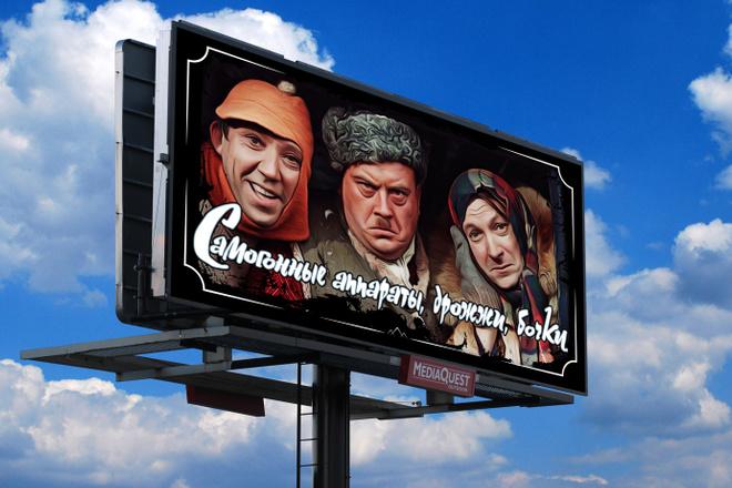 Разработаю дизайн билборда 10 - kwork.ru
