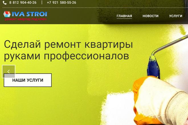 Создание сайтов на конструкторе сайтов WIX, nethouse 77 - kwork.ru