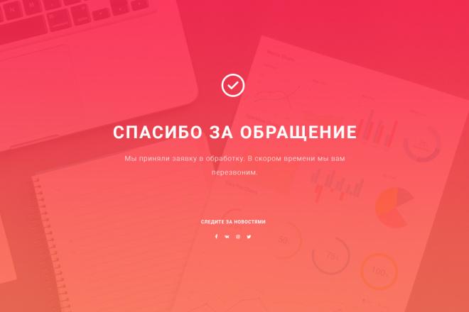 Дизайн блока Landing page 9 - kwork.ru