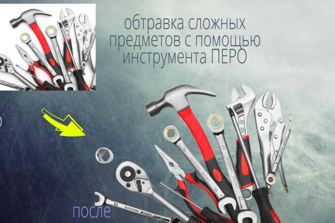 Удаление фона, обтравка, отделение фона 6 - kwork.ru