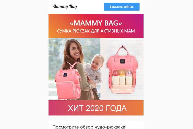 Копия товарного лендинга плюс Мельдоний 13 - kwork.ru