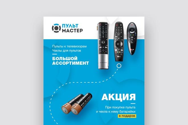 Разработаю дизайн флаера, акционного предложения 10 - kwork.ru