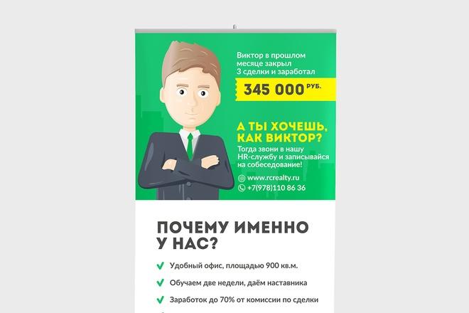 Разработаю дизайн флаера, акционного предложения 15 - kwork.ru