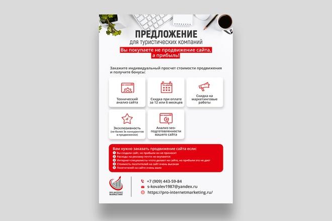Разработаю дизайн флаера, акционного предложения 11 - kwork.ru