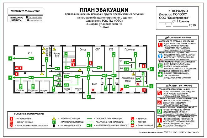 Разработка планов эвакуации по ГОСТу в разных форматах 3 - kwork.ru