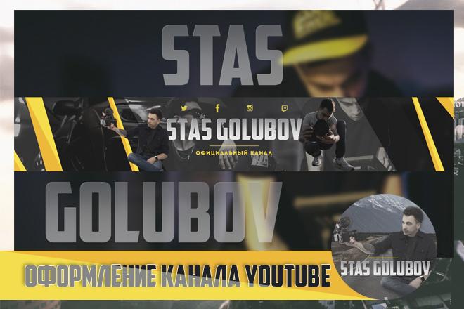 Шапка для Вашего YouTube канала 24 - kwork.ru