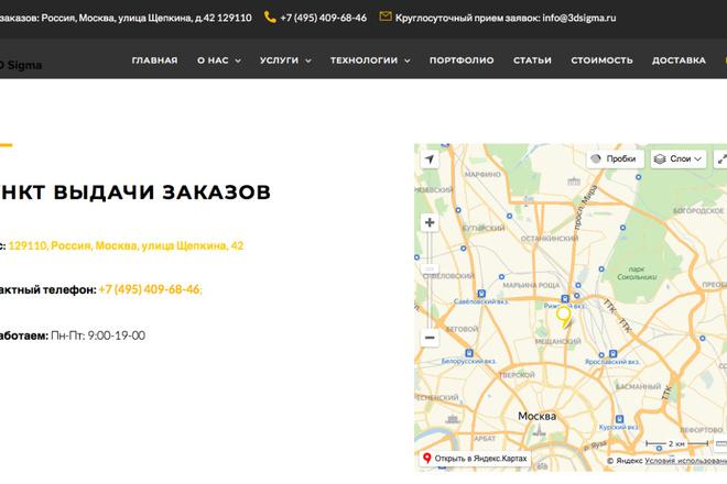 Создам сайт под ключ на WordPress 28 - kwork.ru