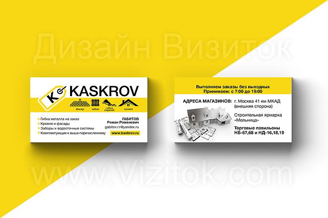 2 варианта дизайна макета визиток 4+4 от профессионального дизайнера 3 - kwork.ru