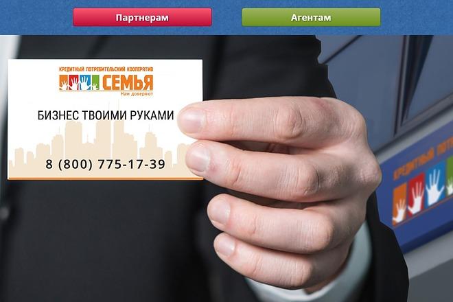 Вёрстка сайтов по доступной цене 113 - kwork.ru