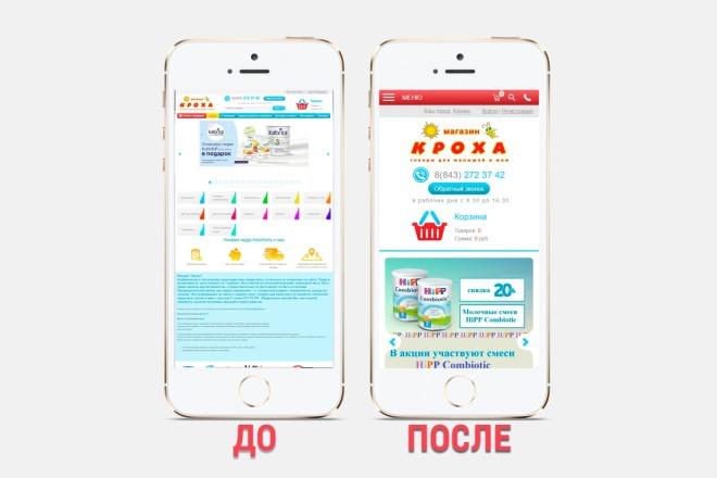 Адаптация сайта под все разрешения экранов и мобильные устройства 13 - kwork.ru