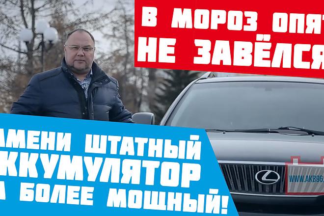 Превью картинка для YouTube 48 - kwork.ru
