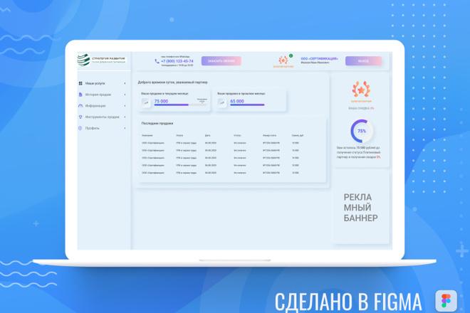 Уникальный дизайн сайта для вас. Интернет магазины и другие сайты 78 - kwork.ru