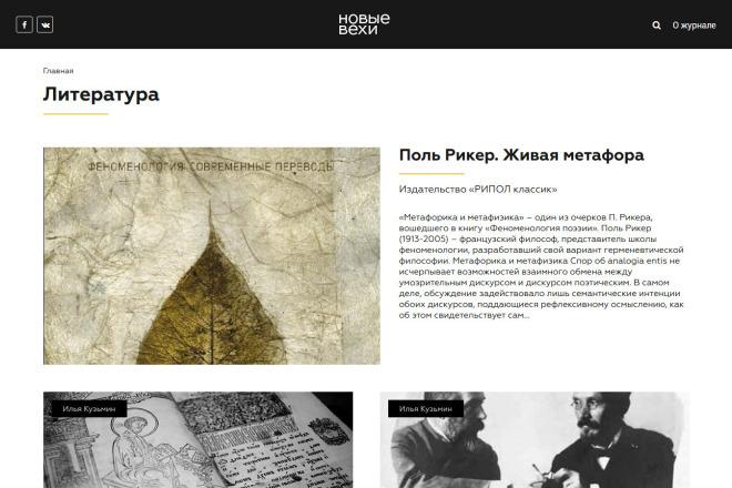 Доработка и исправления верстки. CMS WordPress, Joomla 55 - kwork.ru
