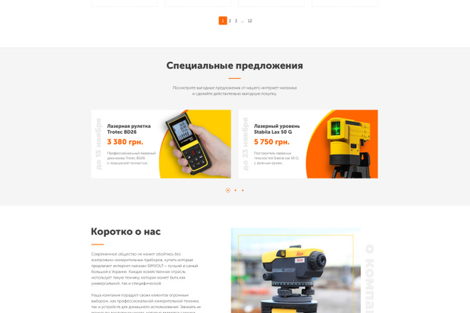 Дизайн любой страницы сайта + бонусы 8 - kwork.ru