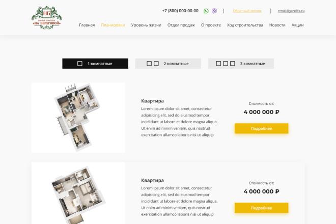 Дизайн для страницы сайта 24 - kwork.ru