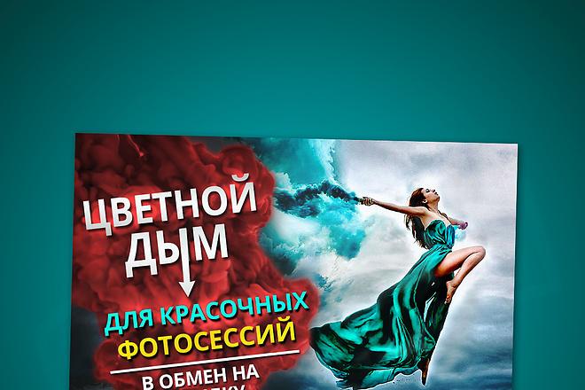 Сочный дизайн креативов для ВК 24 - kwork.ru