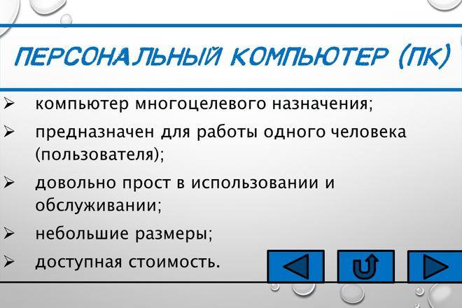 Создание презентаций 10 - kwork.ru