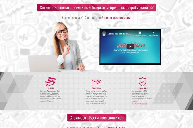 Недорого, доработаю или внесу изменения в ваш сайт, лендинг 4 - kwork.ru