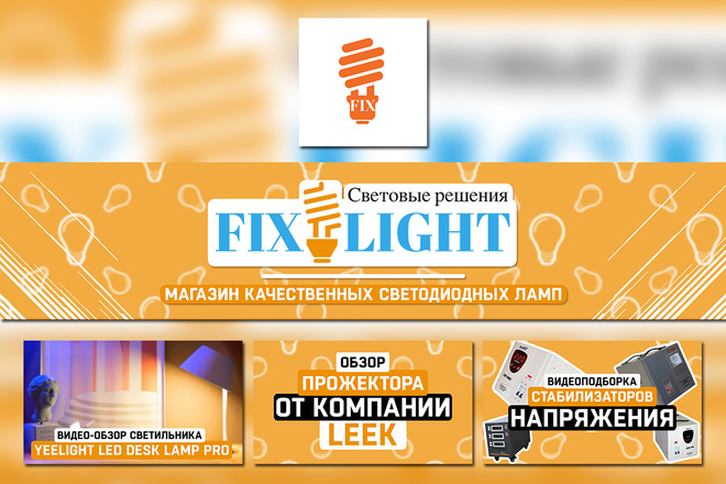 Оформление YouTube канала 2 - kwork.ru
