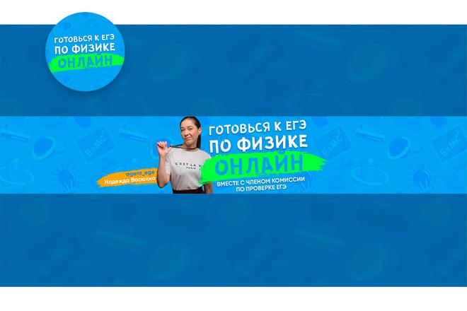 Оформление канала YouTube 18 - kwork.ru
