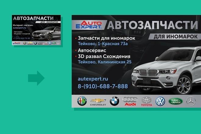 Преобразую в вектор растровое изображение любой сложности 44 - kwork.ru