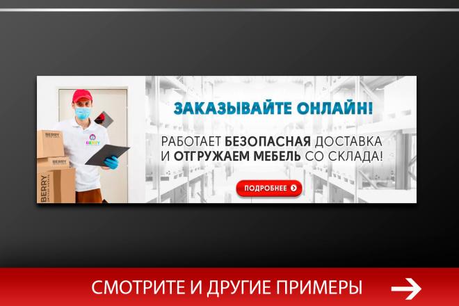 Баннер, который продаст. Креатив для соцсетей и сайтов. Идеи + 31 - kwork.ru