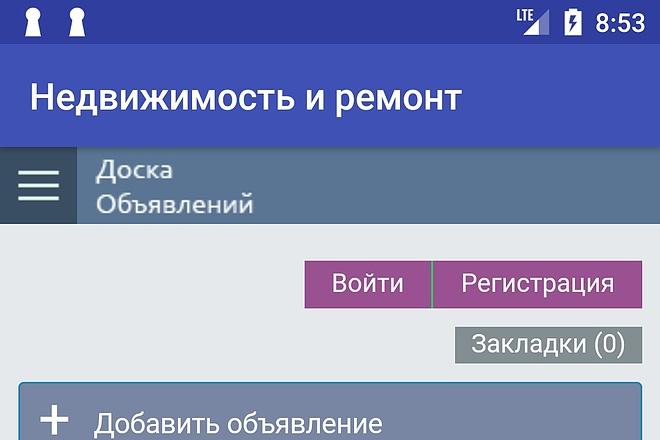 Android приложение для сайта 24 - kwork.ru