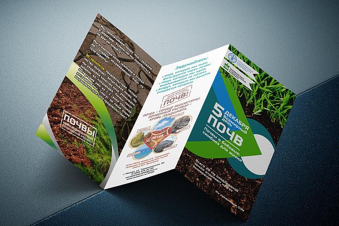 Дизайн брошюры, буклета 2 - kwork.ru