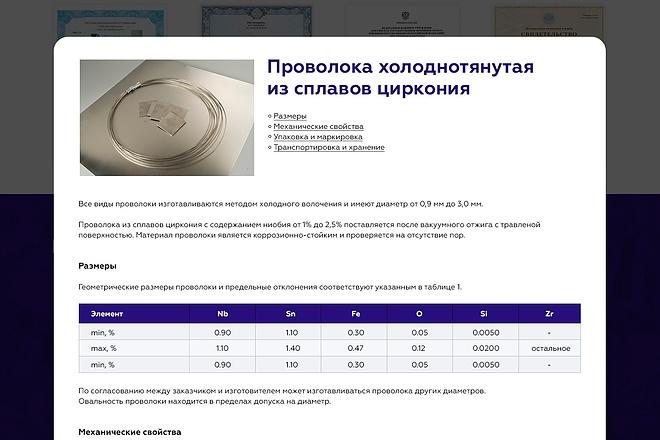 Разработаю дизайн Landing Page 31 - kwork.ru