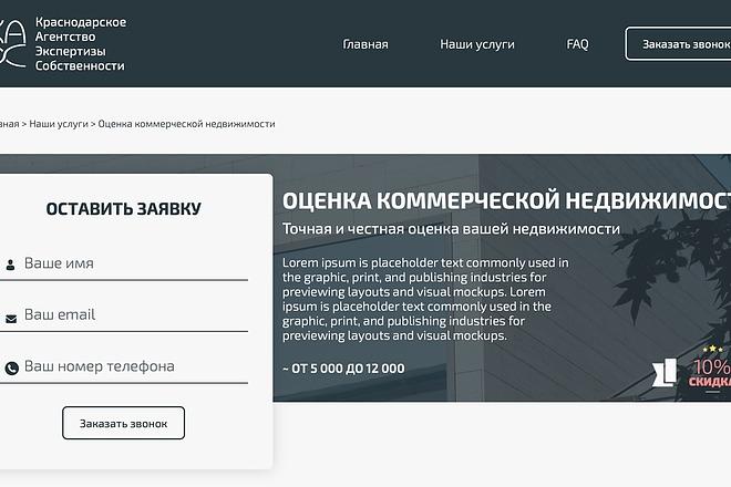 Вёрстка сайтов по доступной цене 108 - kwork.ru