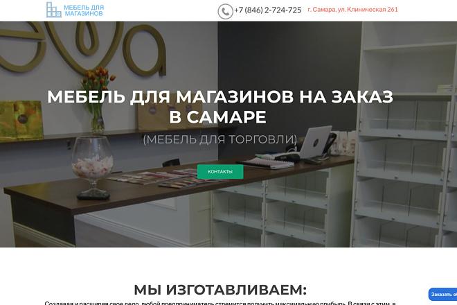 Создание одностраничника на Wordpress 156 - kwork.ru