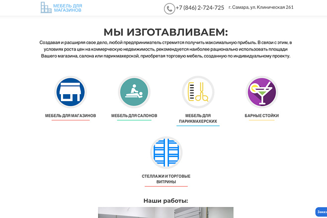 Создание одностраничника на Wordpress 155 - kwork.ru