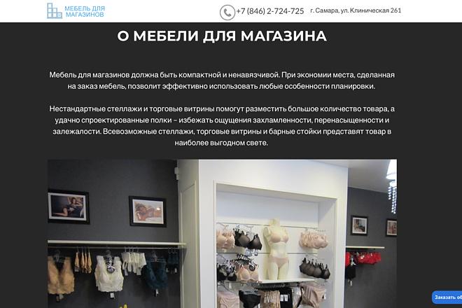 Создание одностраничника на Wordpress 154 - kwork.ru