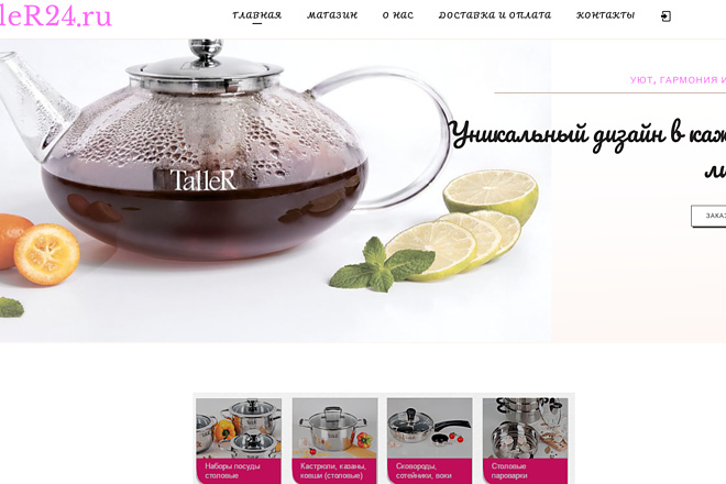 Создание одностраничника на Wordpress 153 - kwork.ru