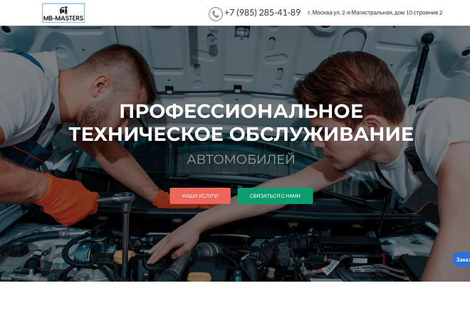 Создание одностраничника на Wordpress 149 - kwork.ru