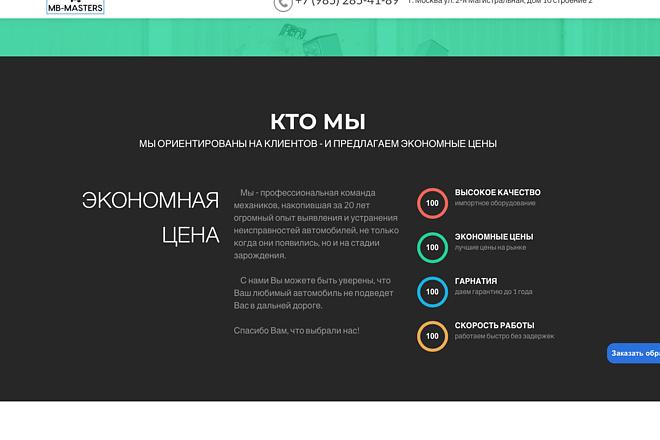 Создание одностраничника на Wordpress 147 - kwork.ru