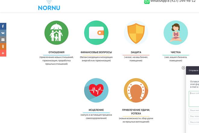 Создание одностраничника на Wordpress 144 - kwork.ru
