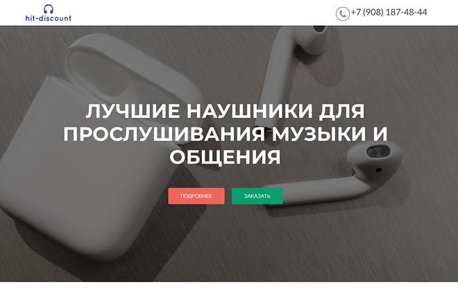 Создание одностраничника на Wordpress 143 - kwork.ru