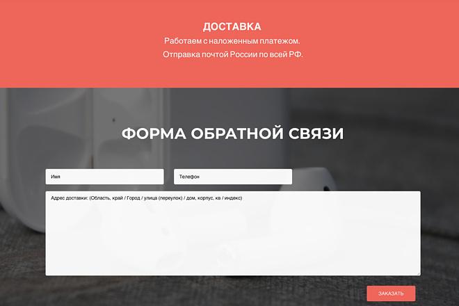 Создание одностраничника на Wordpress 141 - kwork.ru